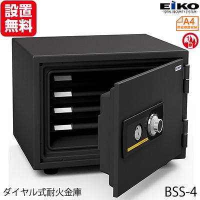 【開梱設置無料】【送料無料】エーコー 家庭用小型耐火金庫 STANDARD BSS-4 (ダイヤル&シリンダー式) A4横対応 1時間耐火 19.5L  トレー4枚「EIKO」 58kg
