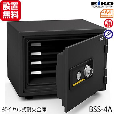 【開梱設置無料】【送料無料】エーコー 家庭用小型耐火金庫 STANDARD BSS-4A (ダイヤル式シリンダー式) A4横対応 1時間耐火 19.5L  トレー4枚 アラーム付「EIKO」 58kg