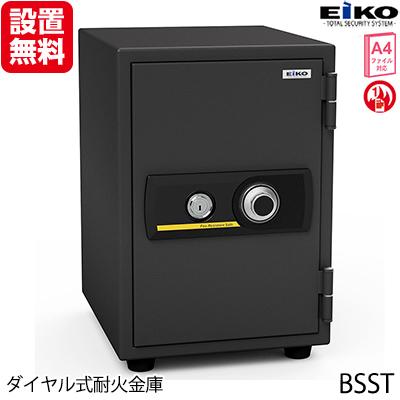 【開梱設置無料】【送料無料】 エーコー 家庭用小型耐火金庫 STANDARD BSST (ダイヤル&シリンダー式) A4ファイル対応 1時間耐火 19.5L  トレー1枚「EIKO」 56kg