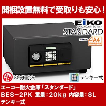 【開梱設置無料】【送料無料】エーコー 家庭用小型耐火金庫 STANDARD BES-2PK (テンキー&シリンダー式) A4横対応 30分耐火 8L  トレー1枚「EIKO」 20kg