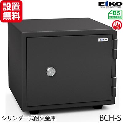 【開梱設置無料】【送料無料】エーコー 家庭用小型耐火金庫 STANDARD BCH-S (シリンダー式) A4横対応 1時間耐火 15.5L  トレー1枚「EIKO」 45kg