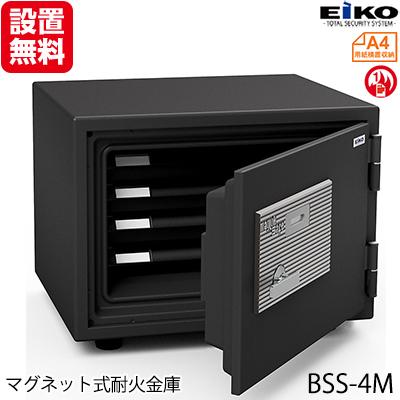 【開梱設置無料】【送料無料】エーコー 家庭用小型耐火金庫 STANDARD BSS-4M (マグロック式) A4横対応 1時間耐火 51L  トレー4枚 「EIKO」 58kg