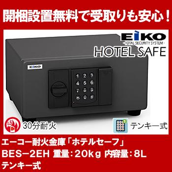 【開梱設置無料】【送料無料】エーコー ホテル用小型耐火金庫 ホテルセーフ (テンキー式)BES-2EH 30分耐火 8L  トレー1枚「EIKO」 20kg