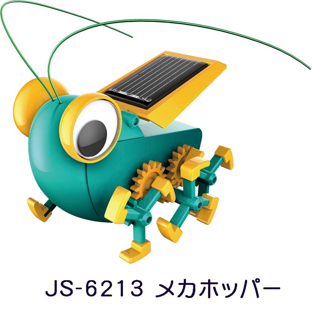 春の新作続々 美品 親も子供も夢中 エレキットのサイエンスロボット工作 イーケイジャパン JS-6213 メカホッパー
