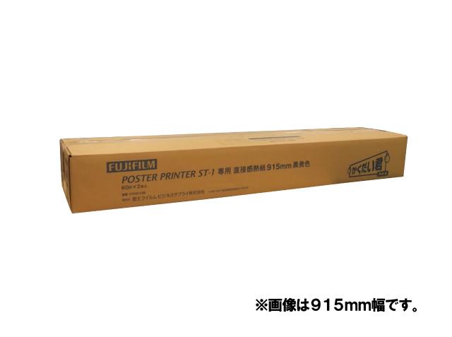 【送料無料】 FUJIFILM<富士フイルム> POSTER PRINTER ST-1 「かくだい君neo」 専用記録紙 直接感熱紙白地黒発色 728mmX60M(2本入り) B1幅(728mm)/2本入 PP STD BK 728mmX60M