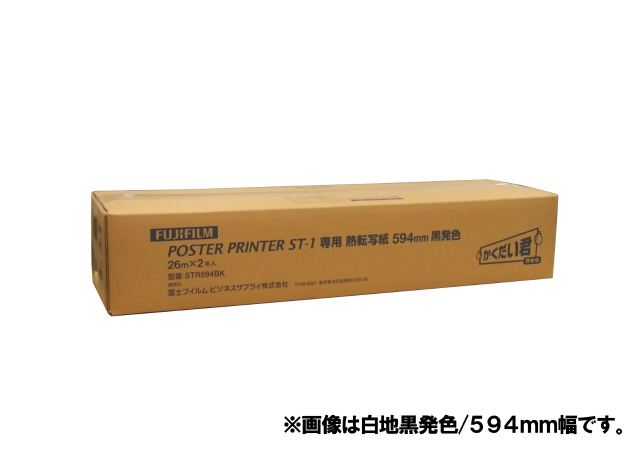 【送料無料】 FUJIFILM<富士フイルム> POSTER PRINTER ST-1 「かくだい君neo」 専用記録紙 熱転写紙白地赤発色 594mmX26M(2本入り) A1幅(594mm)/2本入 PP STR R 594mmX26M