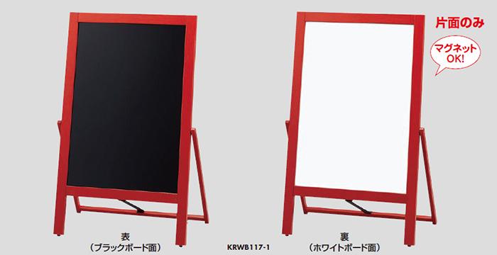 【送料無料】光<hikari> 赤枠片面マーカー用ホワイトボード KRWB117-1
