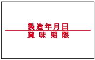 サトー uno2w用ハンドラベル 製造年月日/賞味期限 赤 100巻 【送料無料】 2W-4
