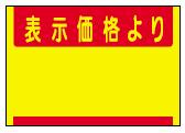 サトー DUOBELER220ハンドラベラー用ハンドラベル 黄ベタ 「表示価格より」100巻 【送料無料】 220-G1