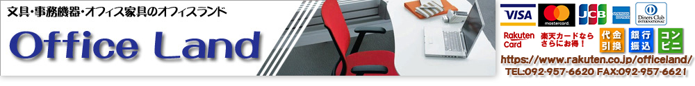 オフィスランド:文具・事務用品・OA機器・OA家具の専門店です。