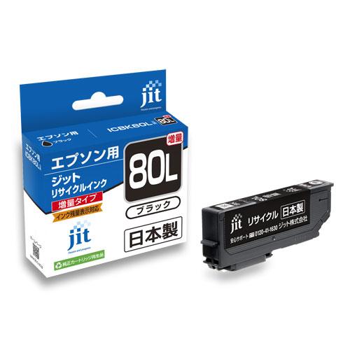 リサイクルインクを使えば経済的 メール便なら送料290円 JIT ジット リサイクルインクカートリッジJIT-E80BL 爆売りセール開催中 店舗 EPSON ICBK80L用 エプソン ブラック