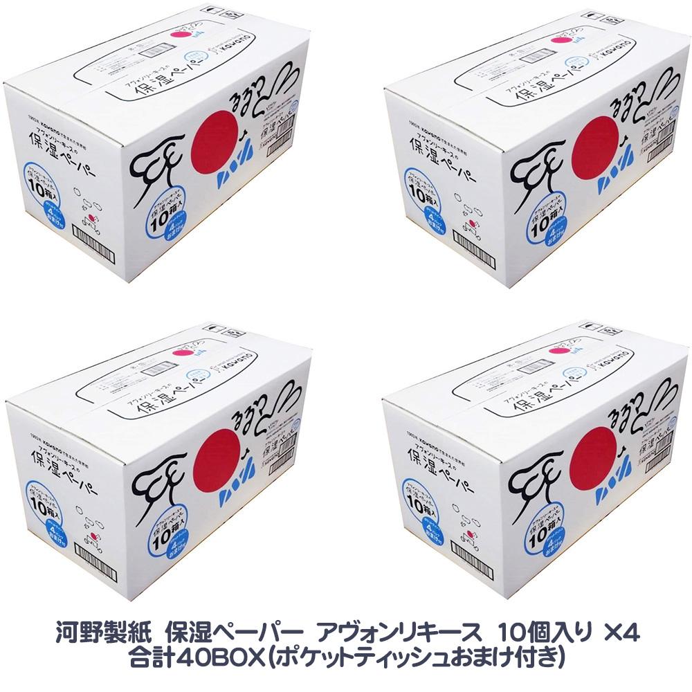 【送料込】保湿ポケットティッシュおまけ付き!河野製紙 アヴォンリー・キースの保湿ペーパー ボックスティシュ 200組 10箱×4(合計40箱) 特別パック セレブなティッシュ