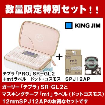 【数量限定!!テープカートリッジプレゼント♪】【送料無料!】キングジム<KING JIM>ラベルライタ-「テプラ」PRO ピンク SR-GL2ヒン