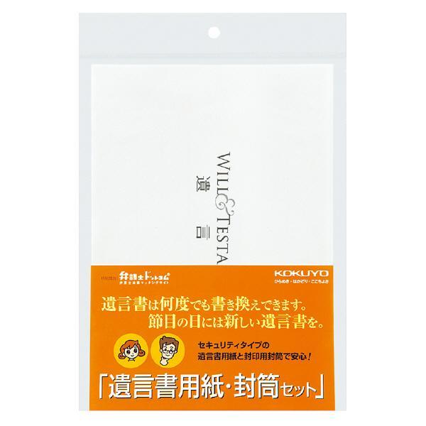 当店限定販売 メール便なら送料290円 コクヨ 送料無料限定セール中 KOKUYO 封筒セット LES-W102N 遺言書用紙