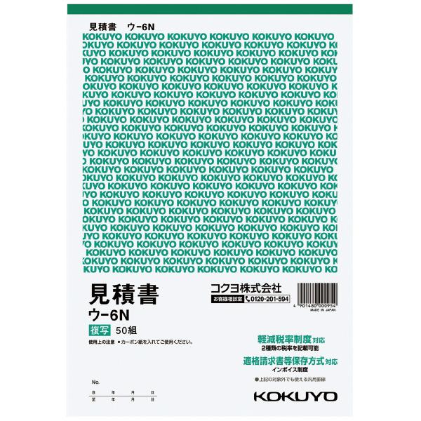 カーボン紙を挿入してご使用ください 爆安プライス コクヨ KOKUYO ウ-6N 宅配便送料無料 複写簿 見積書B5タテ型50組