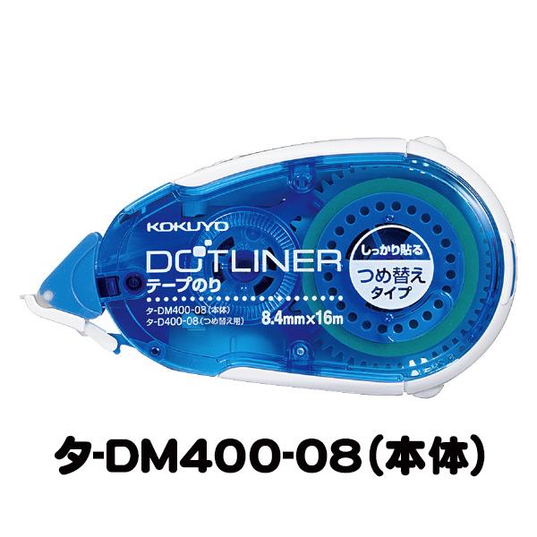 メール便なら送料290円 KOKUYO コクヨテープのりドットライナー テープのり 在庫一掃 割り引き タ-DM400-08N 強粘着 本体 ドットライナー