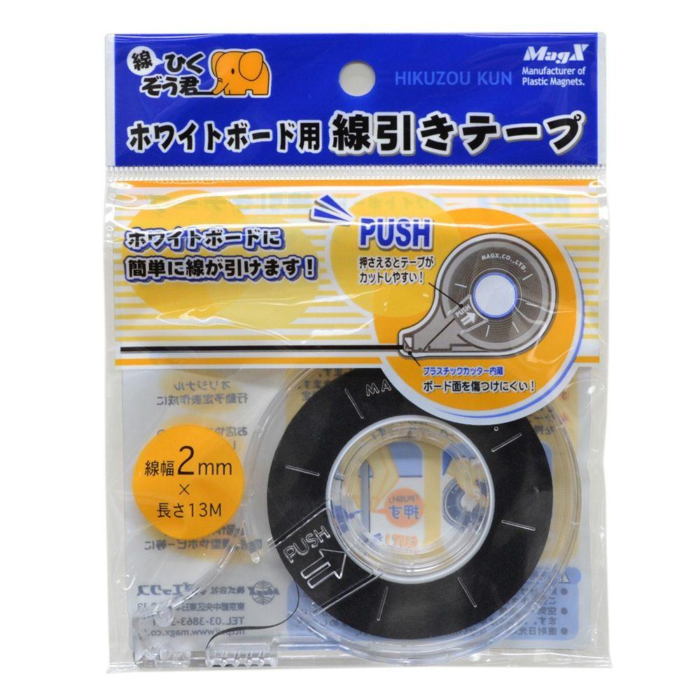マグネット商品といえば MagX メール便なら送料290円 マグエックス 線引きテープ黒 直営店 ホワイトボード用 2mm×13m MZ-2 定番から日本未入荷