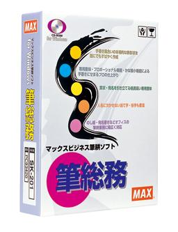 受注発注商品 納期約2ヵ月 送料無料 マックス MAX ビジネス筆耕ソフト 筆総務 SK-201 賞状 のし紙作成ソフト 得価,新作登場