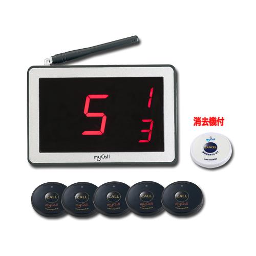 【送料無料】ニッポー(マイコール) ワイヤレスコールシステム「マイコール」 送信機5台セット ブラック MYCst15 BLACK