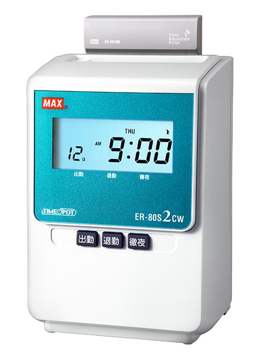 【送料無料】MAX(マックス) タイムレコーダー ER-80S2CW ER90189 電波時計ユニット スタンダード 2欄印字 日毎集計&累計可