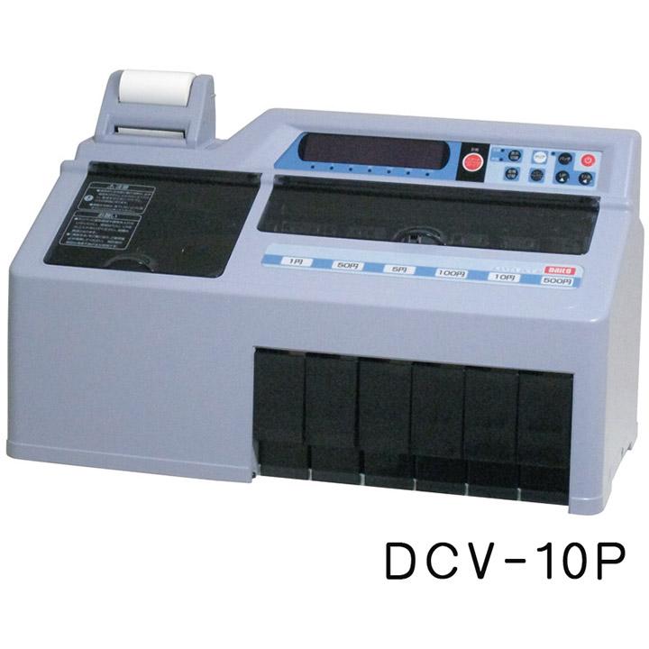 【送料無料】Daito<ダイト>プリンター付き硬貨選別計数機「勘太」 DCV-10P