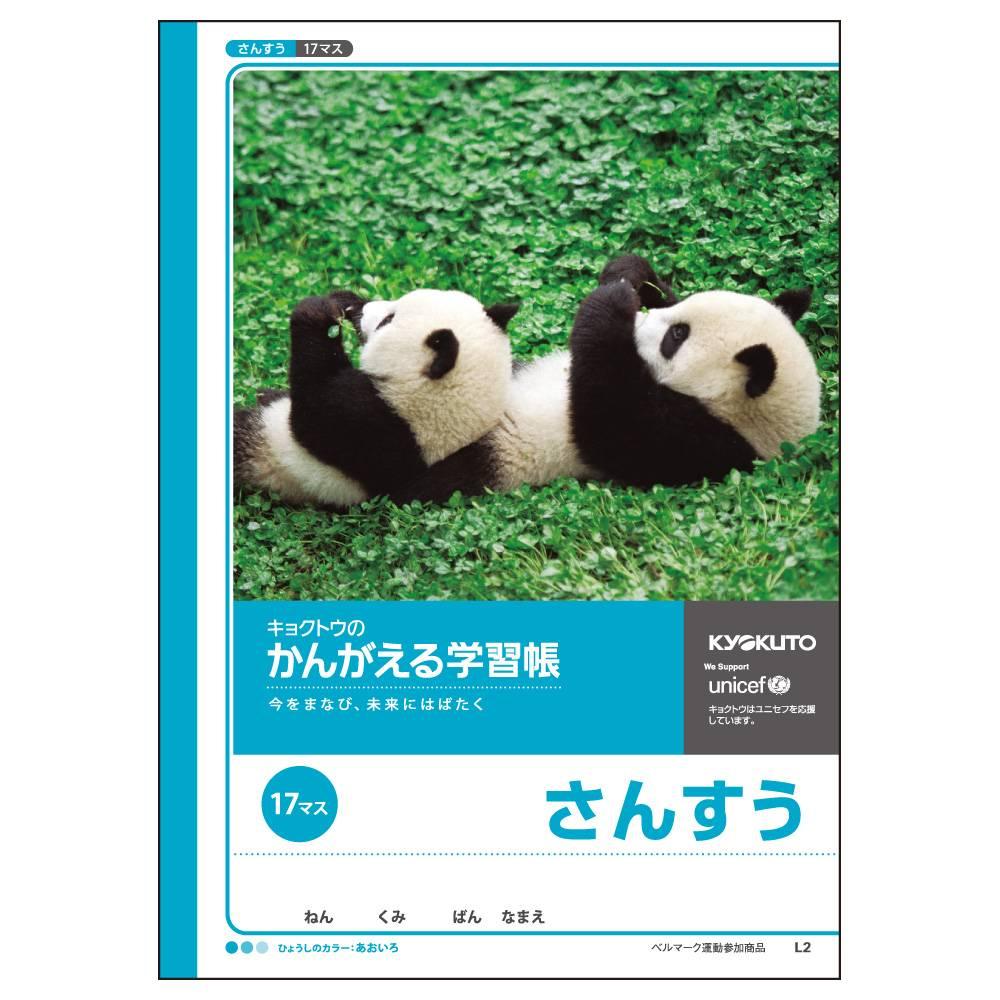キョクトウ かんがえるノートシリーズ メール便なら送料290円 日本ノート 絶品 かんがえる学習帳 さんすう B5 割引も実施中 L2 17マス