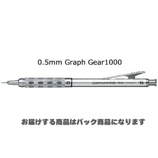 とてもかっこいい~製図用シャープペン 【メール便なら送料190円】<ぺんてる>グラフギア 0.5mm XPG1015 パック