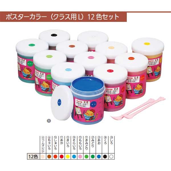 <ぺんてる>ポスターカラークラス用 L 12色セット WYG2-12V