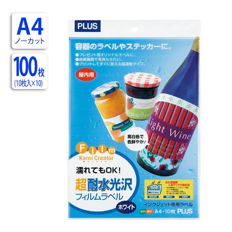 プラス(PLUS)人気アイテムセット インクジェット粘着フィルム耐水光沢 IT-324RF 10シート×10冊 計100シート