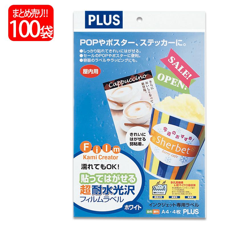 【送料無料】プラス(PLUS) インクジェット用紙 貼ってはがせる 超耐水 光沢フィルムラベル ホワイト A4 4シート入×100パック IT-324HR 45-358