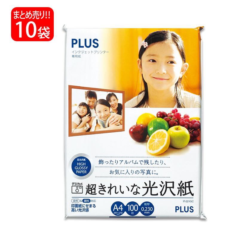 【送料無料】プラス(PLUS) インクジェット用紙 超きれいな光沢紙 A4 100枚入×10パック 徳用 IT-221GC 46-064