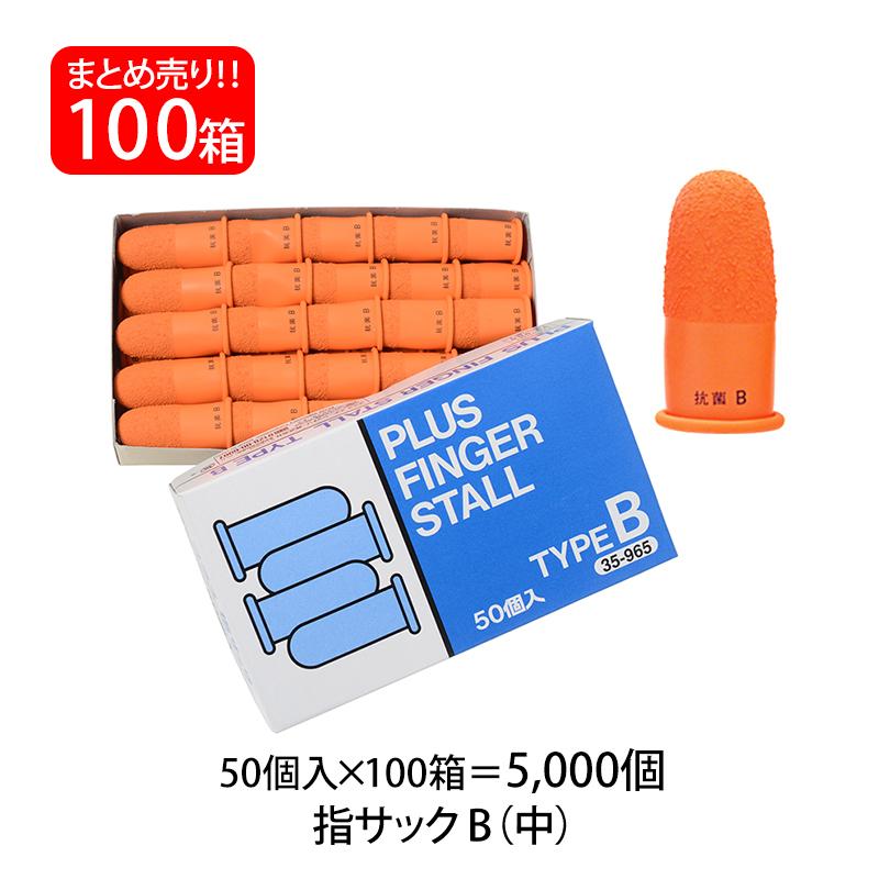 【送料無料】プラス(PLUS) 指サック B 中サイズ 50個入×100パック オレンジ KM-202H 35-965