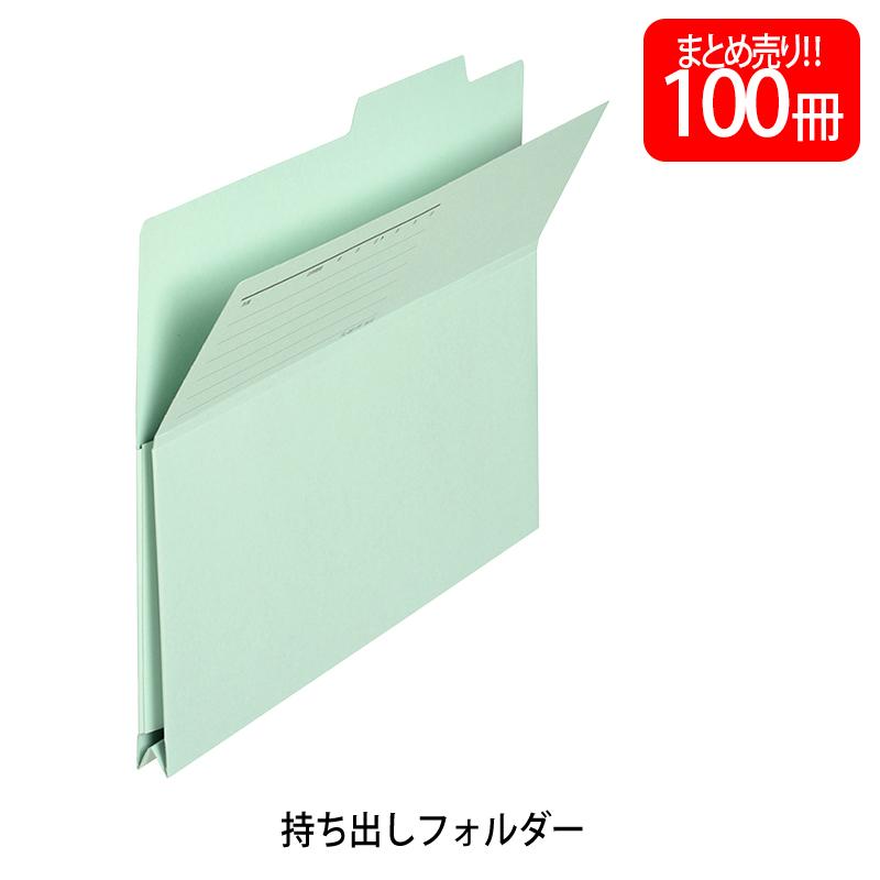 【送料無料】プラス(PLUS) 持ち出しフォルダー 古紙パルプ95%再生紙 A4-E ブルー 100個入 FL-061PF 87-135