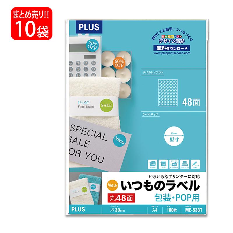 【送料無料】プラス(PLUS) ラベル いつものラベル 包装・POP用ラベル 丸 A4 48面 100枚入×10パック ME-533T 48-659