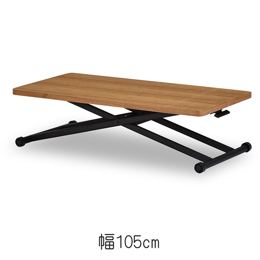 関家具 昇降テーブル ライズ 幅105cm オーク 307595