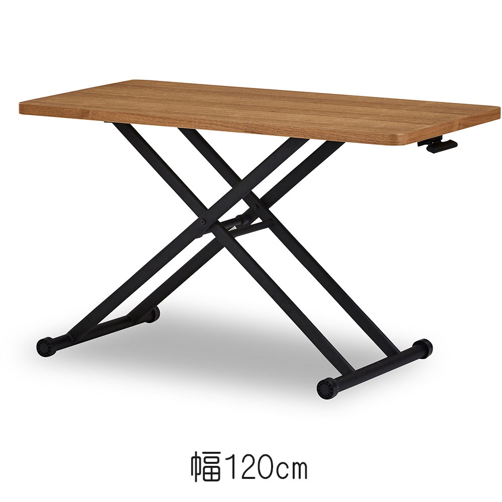 関家具 昇降テーブル ライズ 幅120cm オーク 307596