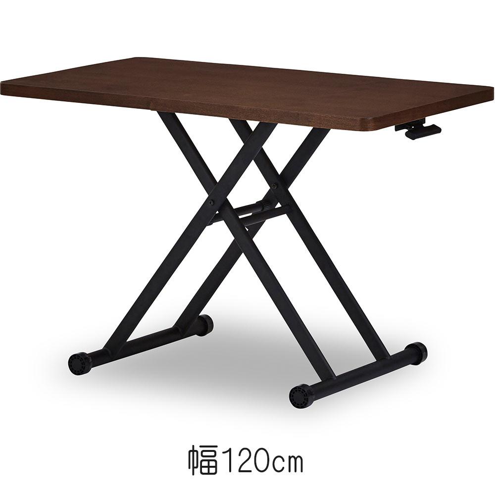 関家具 昇降テーブル ライズ 幅120cm ウォールナット 309107