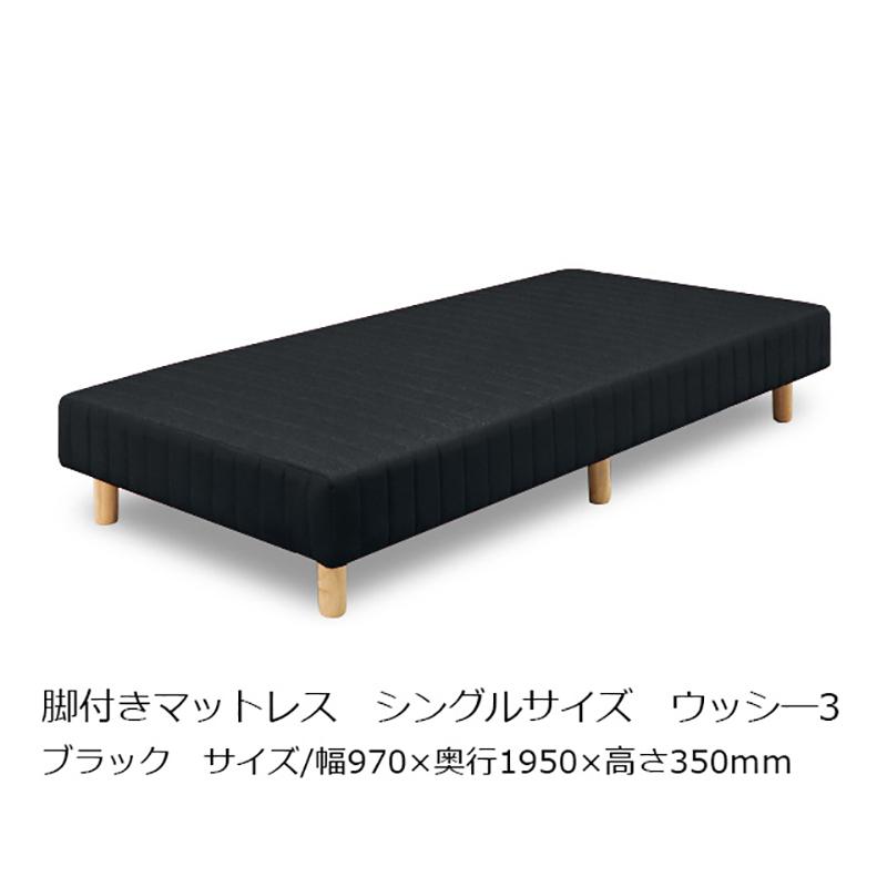 【メーカー直送・送料込】関家具 脚付マットレス シングル ウッシー3 ブラック 151022
