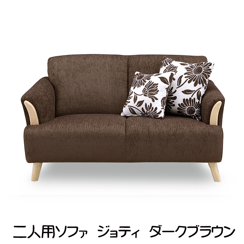 【メーカー直送・送料込】関家具 2人掛け用 ジョティ DBR 154234