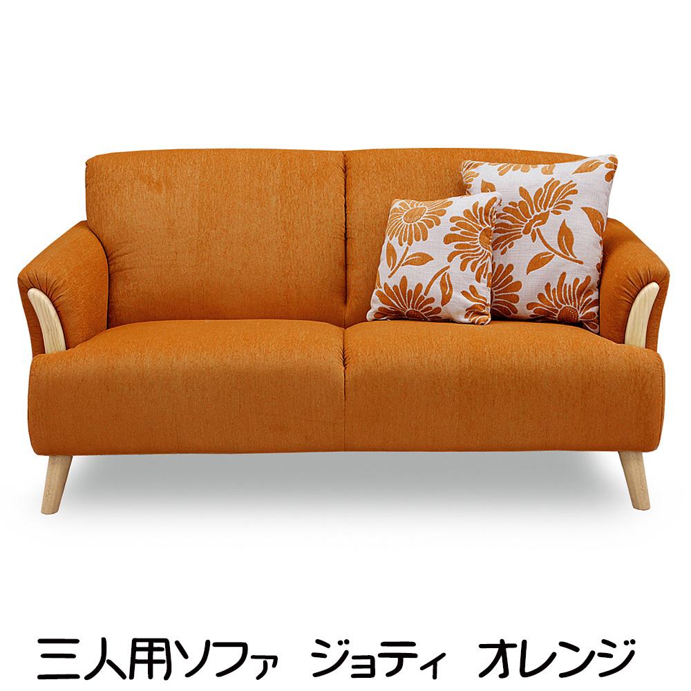 【メーカー直送・送料込】関家具 3人掛け用ソファ ジョティ オレンジ 154237