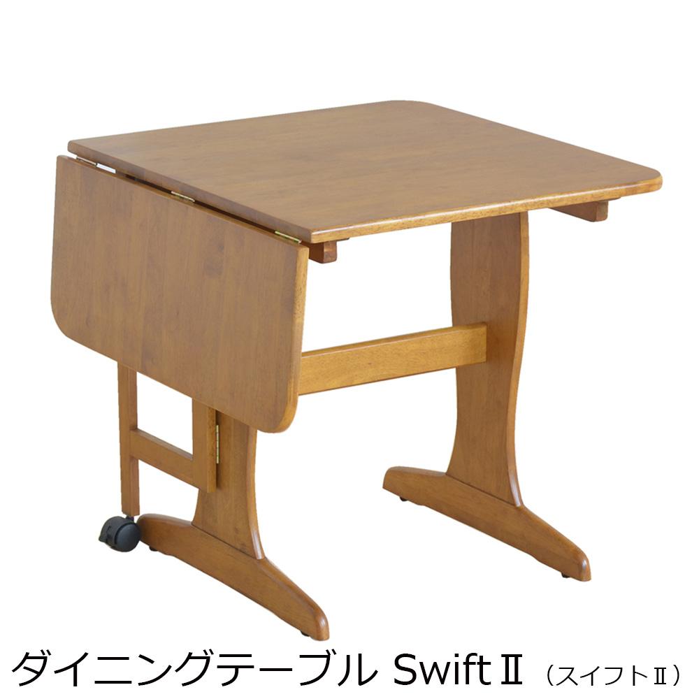 【メーカー直送・送料込】関家具 伸長式ダイニングテーブル Swift2 (スイフト2)