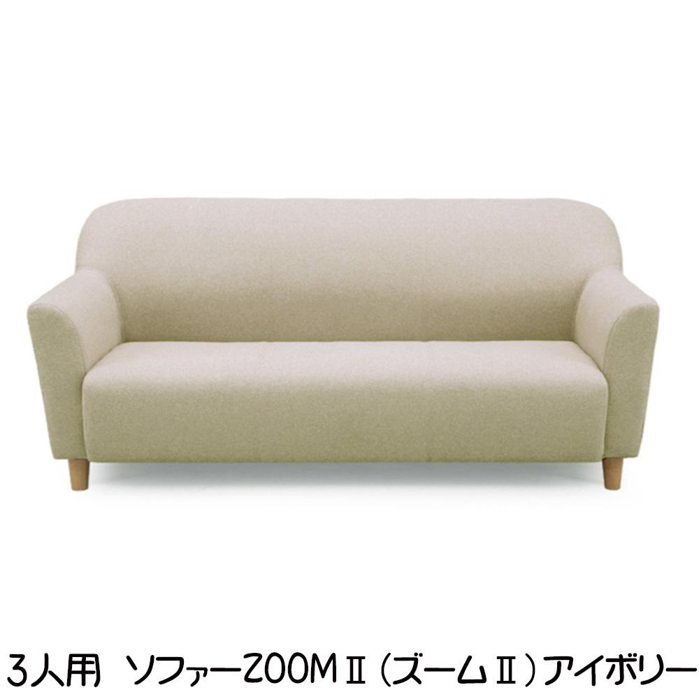 【メーカー直送・送料込】関家具 3人掛け用ソファ ズーム2 アイボリー