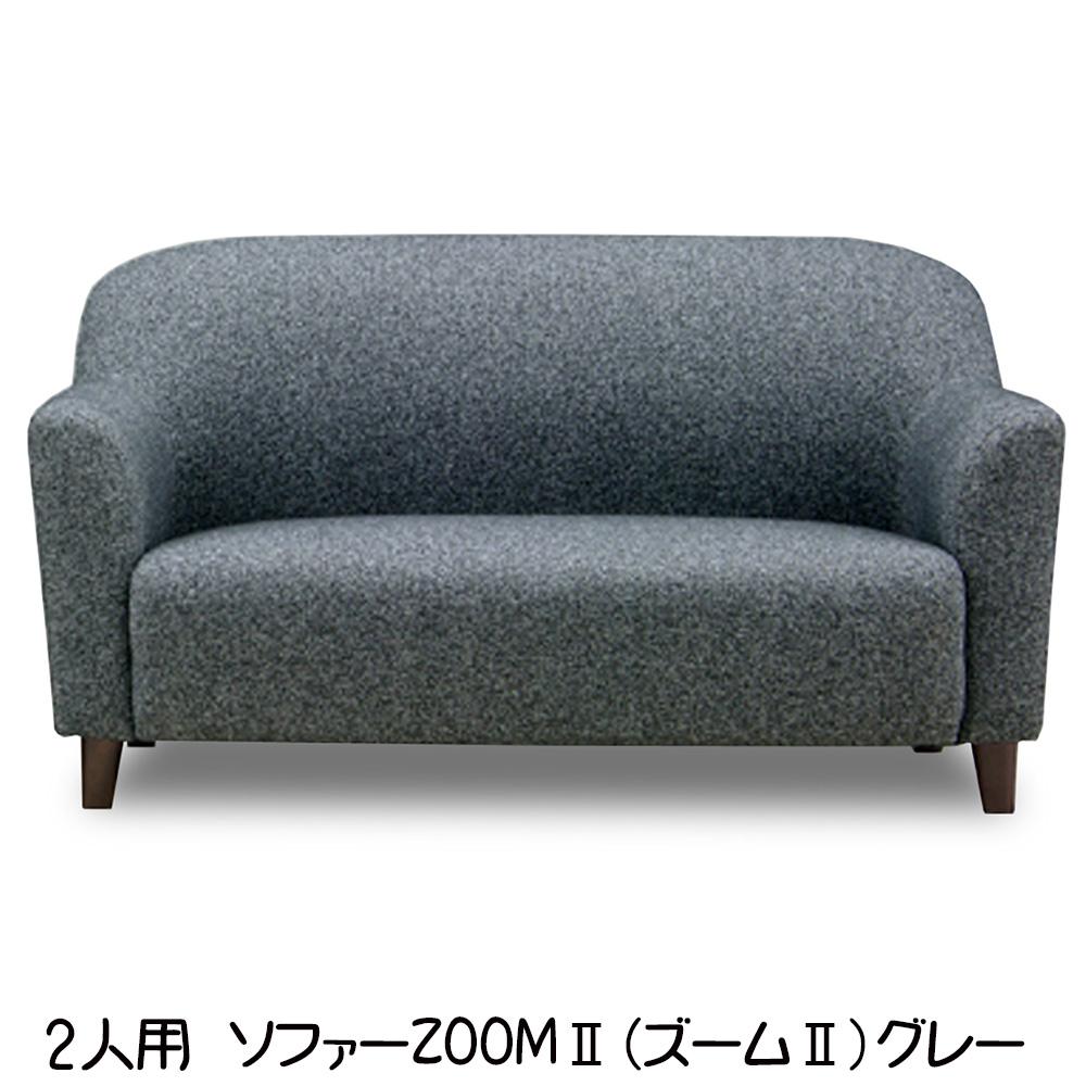 【メーカー直送・送料込】関家具 2人掛け用ソファ ズーム2 グレー