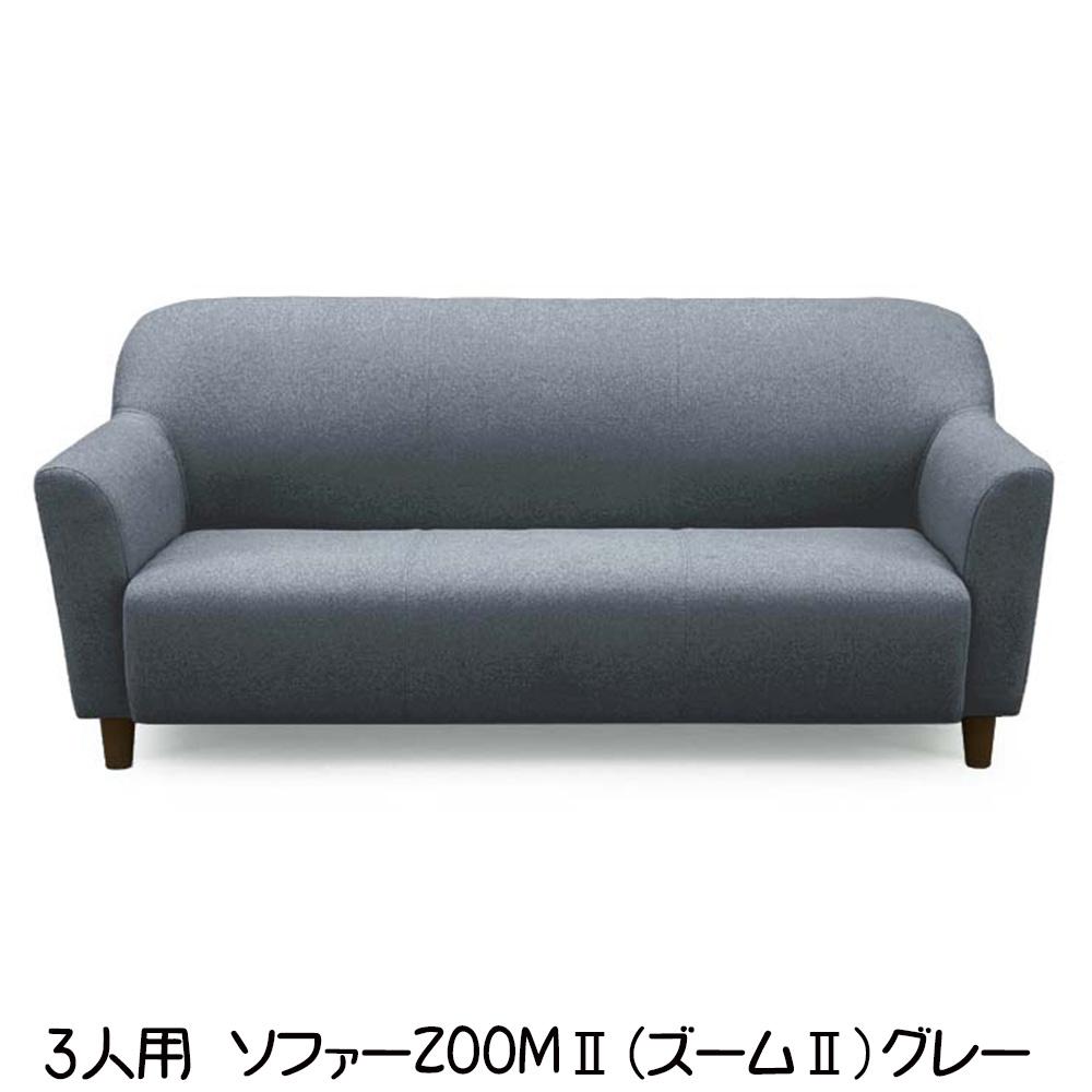 【メーカー直送・送料込】関家具 3人掛け用ソファ ズーム2 グレー