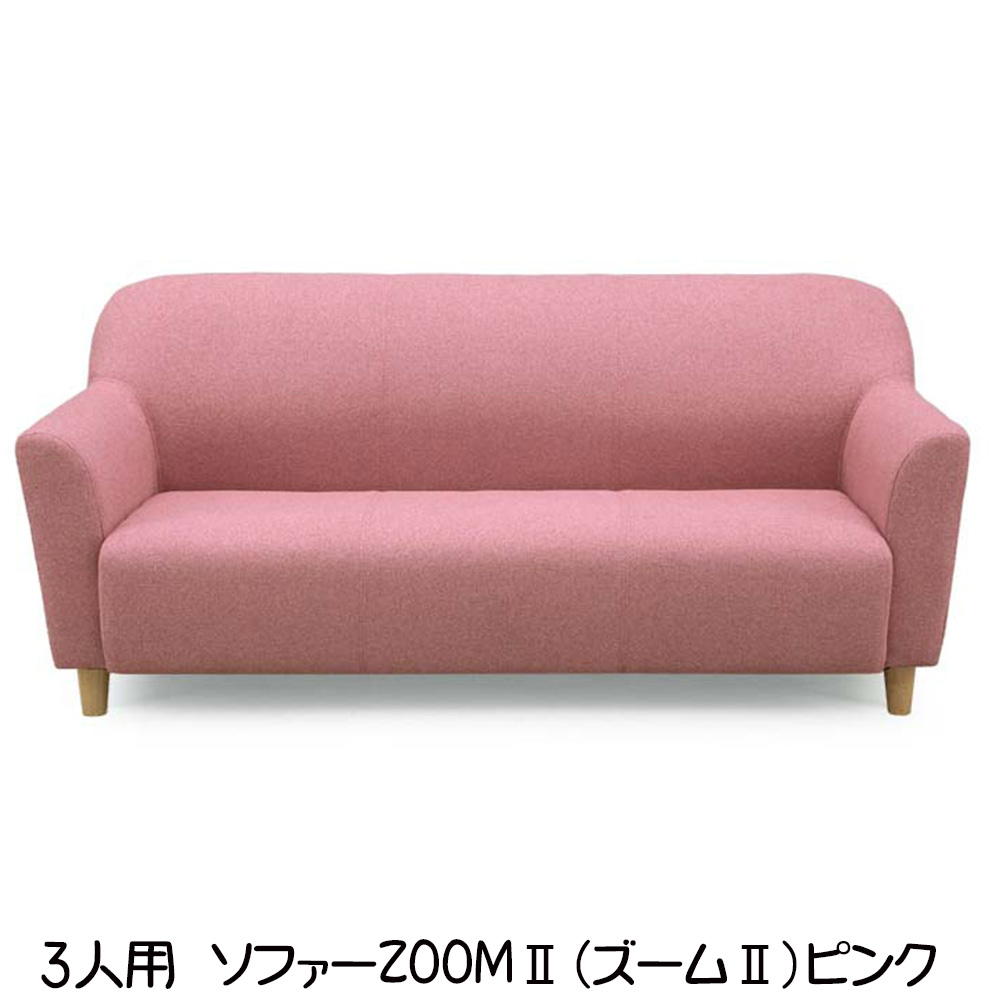 【メーカー直送・送料込】関家具 3人掛け用ソファ ズーム2 ピンク