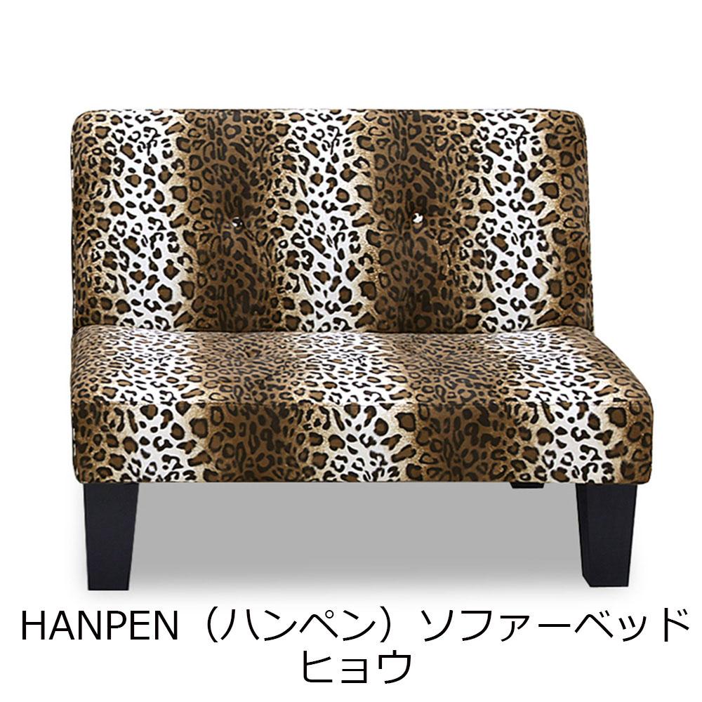 【メーカー直送・送料込】関家具 シングルソファベッド HANPEN (ハンペン) ヒョウ 145230