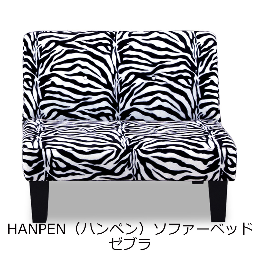 【メーカー直送・送料込】関家具 シングルソファベッド HANPEN (ハンペン) ゼブラ 145231