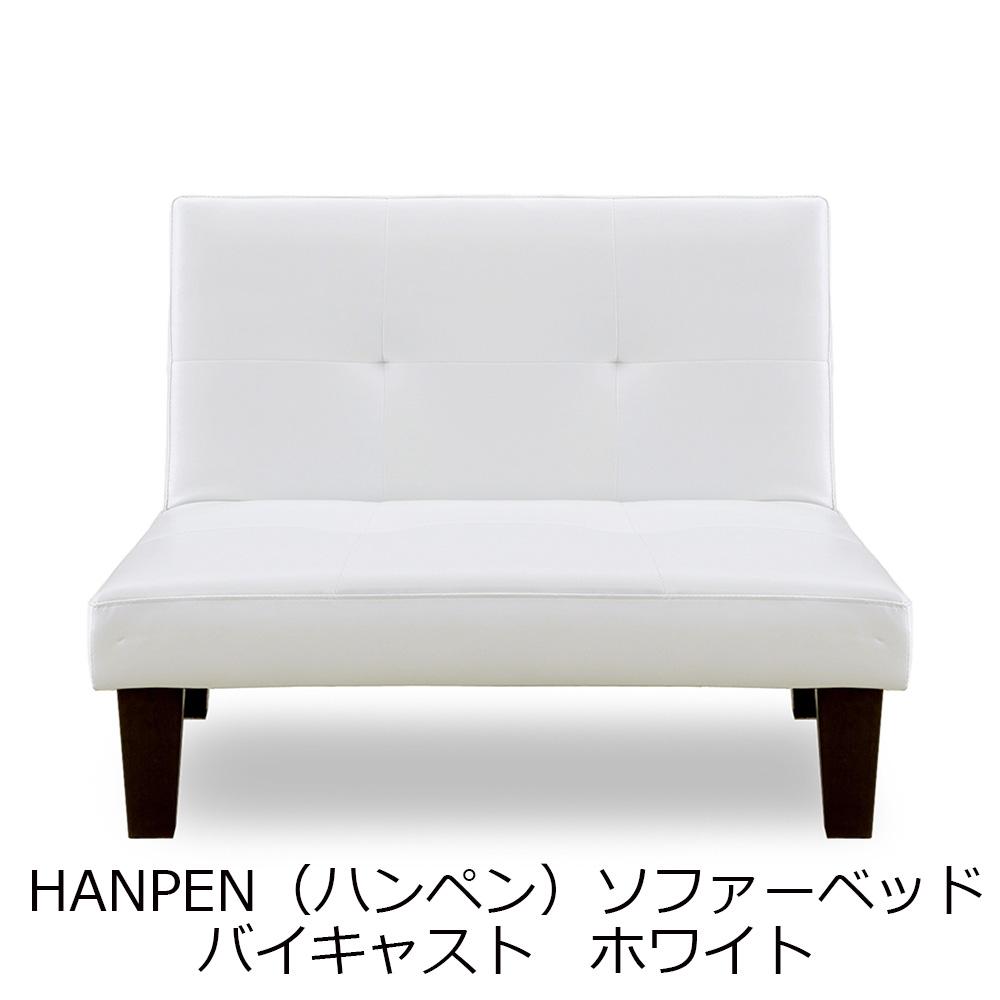 【メーカー直送・送料込】関家具 シングルソファベッド HANPEN (ハンペン) バイキャストホワイト 226432