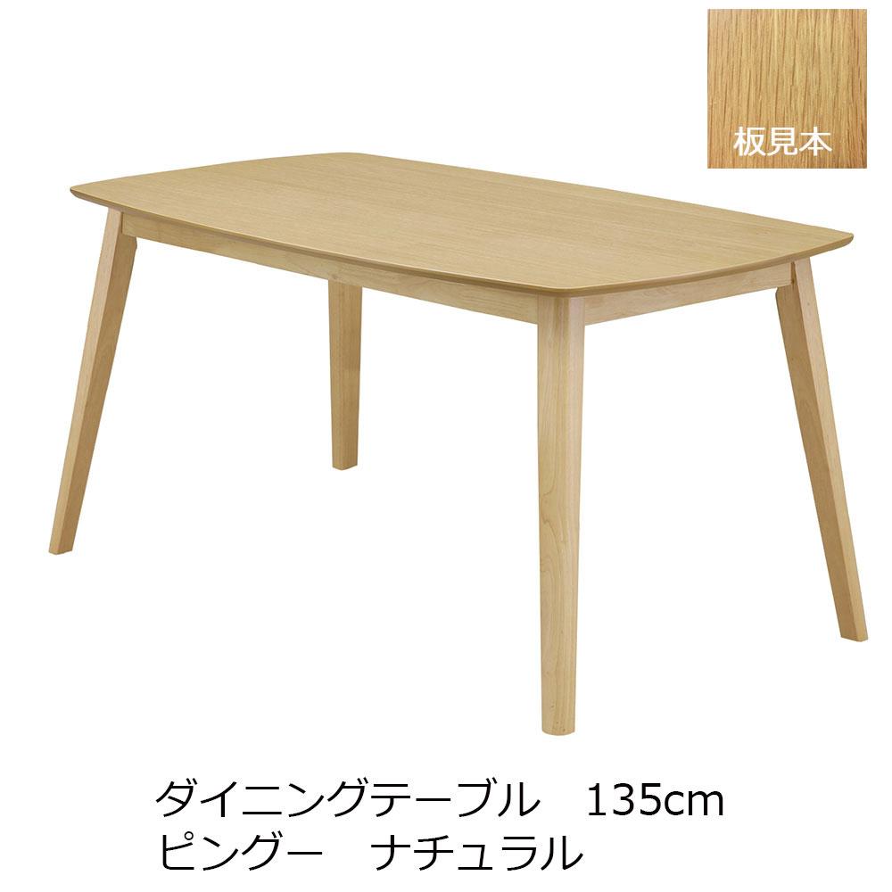 【メーカー直送・送料込】関家具 ダイニングテーブル135cm PINGU(ピングー) ナチュラル