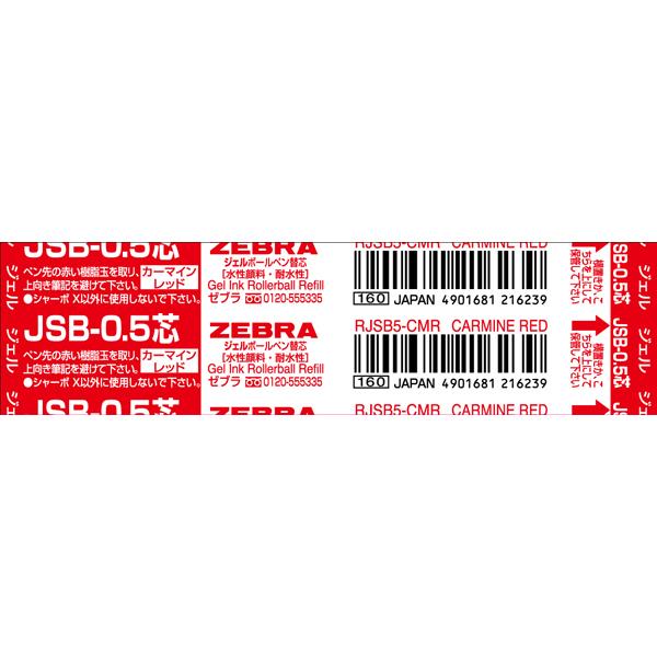 【メール便なら送料190円】ゼブラ<ZEBRA> ジェルボールペン替芯 JSB-0.5芯 カーマインレッド RJSB5-CMR